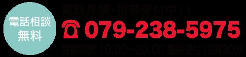 姫路広畑店電話番号