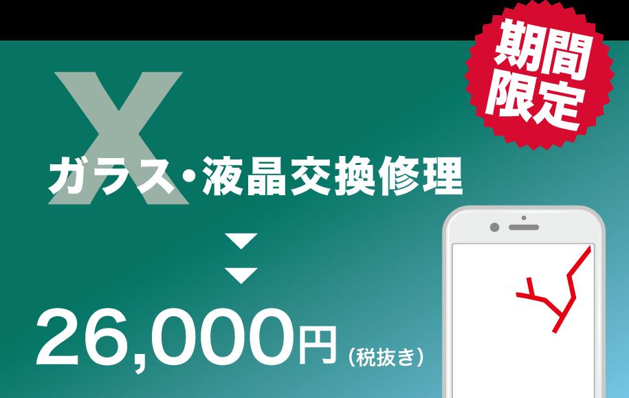 iPhoneXガラス・液晶修理