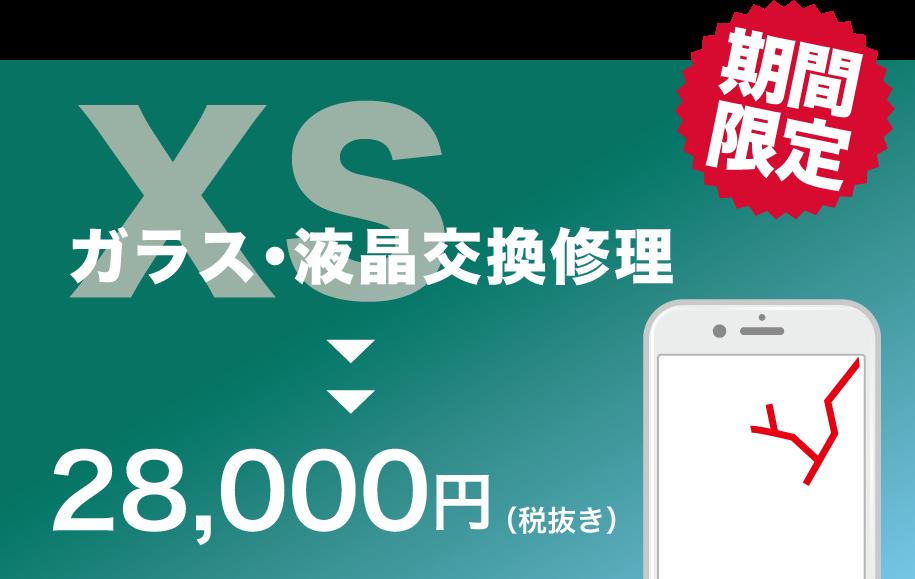 iPhoneXSガラス・液晶修理