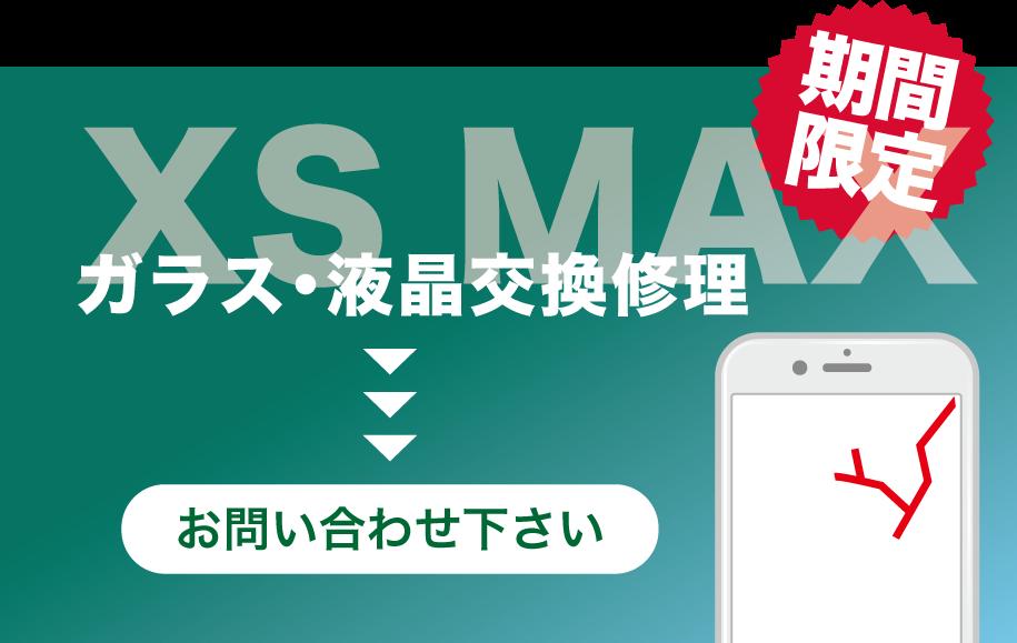 iPhoneXRガラス・液晶修理