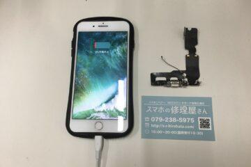 姫路市のお客様、iPhone7Plusのドックコネクタ交換