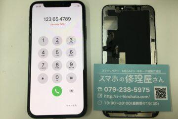 姫路市のお客様、iPhoneXの画面修理