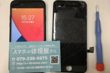 姫路市のお客様、iPhone7の画面修理・初期化