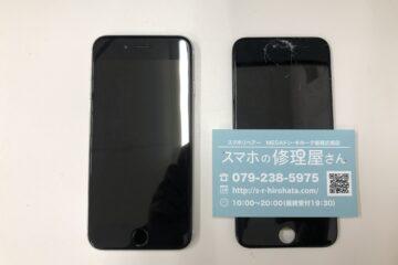 姫路市のお客様、iPhoneSE(第2世代)の画面修理