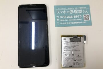 姫路市のお客様、Pixel3のバッテリー交換