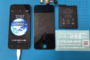 姫路市のお客様、iPod Touch 第6世代の画面修理・バッテリー交換